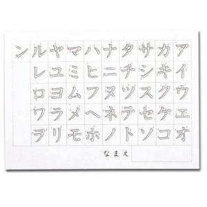 七田式 カタカナも繰り返し書いてマスター〜カタカナれんしゅうちょう〜メール便対応可|shichida|02
