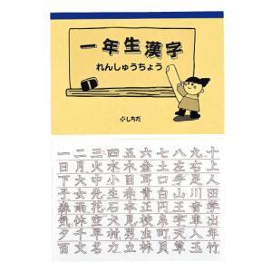 1年生漢字が正しくきれいに書ける〜一年生漢字れんしゅうちょう|shichida