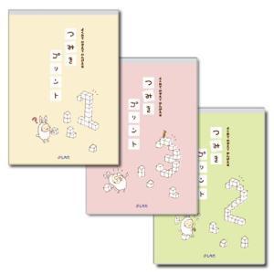 つみきプリント(3冊組)リニューアル|shichida