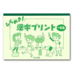 ひらめき!漢字プリント1年生|shichida