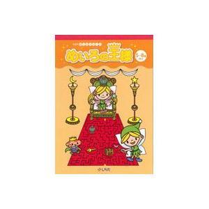 めいろの王様|shichida