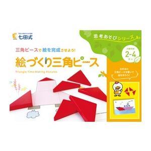 思考あそびシリーズ 絵づくり三角ピース|shichida