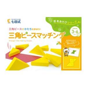 思考あそびシリーズ 三角ピースマッチング|shichida