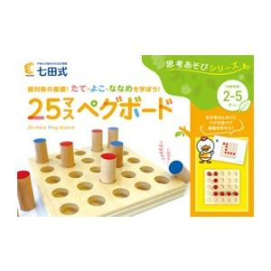 思考あそびシリーズ 25マスペグボード|shichida