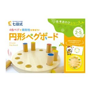 思考あそびシリーズ 円形ペグボード|shichida