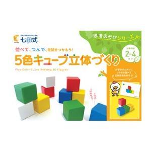思考あそびシリーズ 5色キューブ立体づくり|shichida