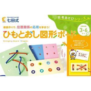 思考あそびシリーズ ひもとおし図形ボード|shichida