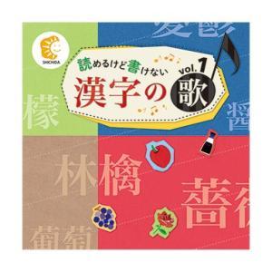 読めるけど書けない漢字の歌 vol.1|shichida