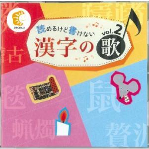 読めるけど書けない漢字の歌 vol.2|shichida