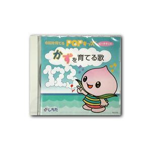 かずを育てる歌|shichida