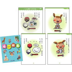 小さなお子さまに親しみやすい日常生活を題材として、子どもに身近な言葉を育てる絵本です。