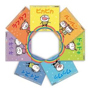 CD、こころが育つ〜Happy Happy Rainbow シリーズ フルセット|shichida