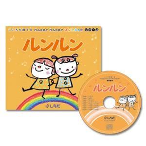 CD、こころが育つ〜Happy Happy Rainbow シリーズ  ルンルン|shichida