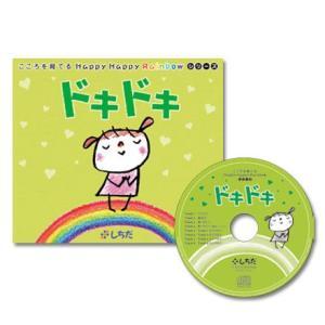 CD、こころが育つ〜Happy Happy Rainbow シリーズ ドキドキ|shichida