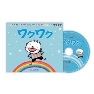 CD、こころが育つ〜Happy Happy Rainbow シリーズ  ワクワク|shichida