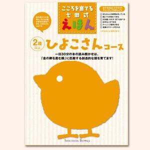 七田式しつけ絵本〜ひよこさんコース(6冊組)