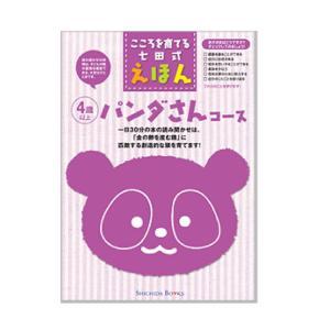 七田式しつけ絵本〜パンダさんコース|shichida