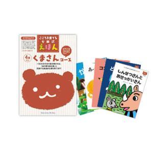 こころを育てる七田式えほんシリーズ 4歳以上(くまさん・きりんさん・パンダさん)セット|shichida