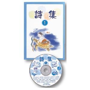 童謡の詩・名詩など、暗唱の初級編〜詩集(1)|shichida