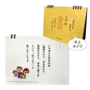 七田眞 金言 日めくりカレンダー|shichida