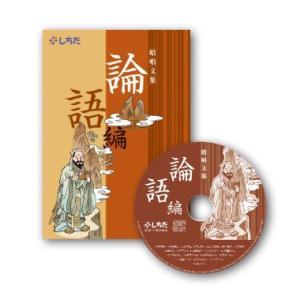 七田式CD教材〜暗唱文集 論語編|shichida