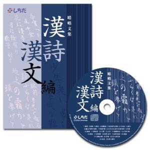 七田式CD教材〜暗唱文集「漢詩・漢文編」|shichida