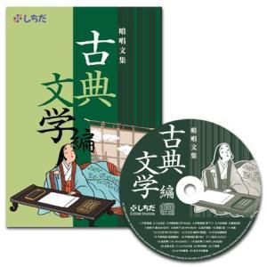 七田式CD教材〜暗唱文集「古典文学編」|shichida