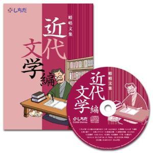 七田式CD教材〜暗唱文集 「近代文学編」|shichida