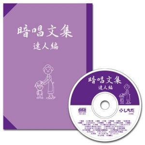 七田式CD教材〜暗唱文集 「達人編」|shichida