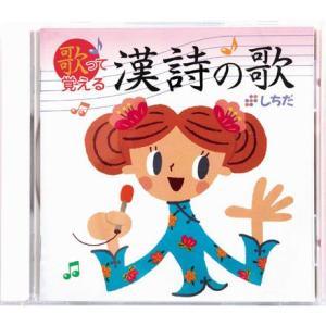 七田式CD教材〜漢詩の歌|shichida