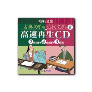 七田式CD教材〜暗唱文集「古典文学編」「近代文学編」(抜粋) 高速再生CD|shichida