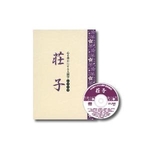 古代中国の代表的思想家の書〜心を豊かにする人間学シリーズ 荘子|shichida