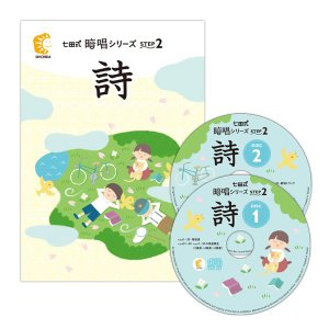 わらべ歌 童謡 唱歌(しちだ)七田式暗唱シリーズ STEP2 詩|shichida