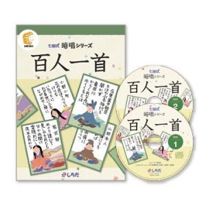 七田式(しちだ)暗唱シリーズ 百人一首|shichida