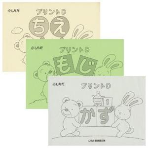 小学校入学前の基礎学力固め〜七田式プリントD|shichida