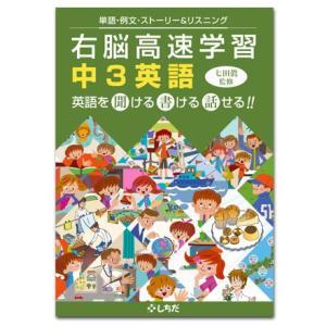 右脳高速学習 中3英語|shichida