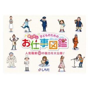 子どものためのお仕事図鑑|shichida