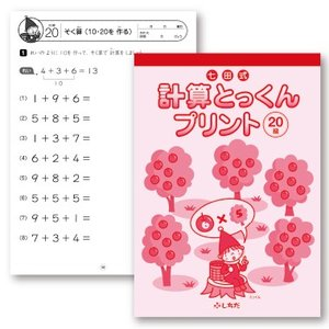 七田式計算とっくんプリント20〜29級|shichida
