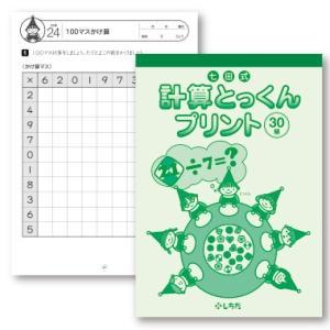 七田式計算とっくんプリント30〜39級|shichida