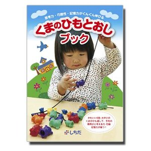 くまのひもとおしブック|shichida