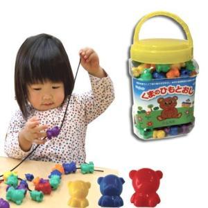 カラフルなくまのコマにひもを通して遊ぶおもちゃです。  色の違う、かわいいくまが50個入っています。...