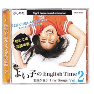 よい子のEnglish Time Vol.2|shichida