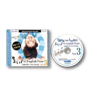 よい子のEnglish Time Vol.3|shichida