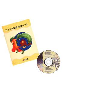 ドイツの童謡・唱歌ベスト|shichida