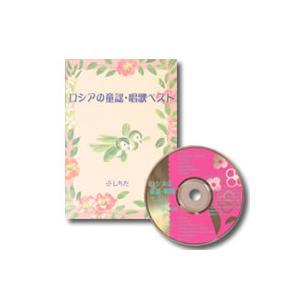 ロシアの童謡・唱歌ベスト|shichida