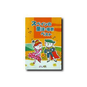 スペインの童謡・唱歌ベスト|shichida