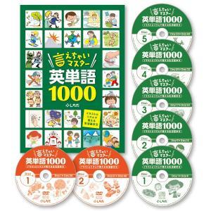 英語  単語 CD 〜言えちゃいマスター英単語1000|shichida