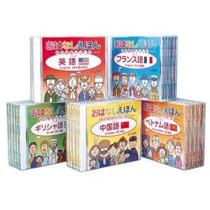 おはなしえほん25カ国CD5枚セット|shichida