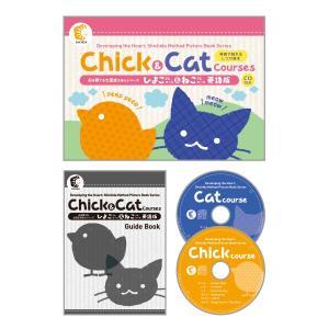 えほん英語版 Chick & Cat Courses|shichida