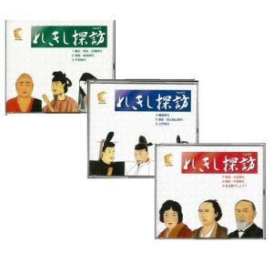 【期間限定特別価格】れきし探訪 日本史編 shichida